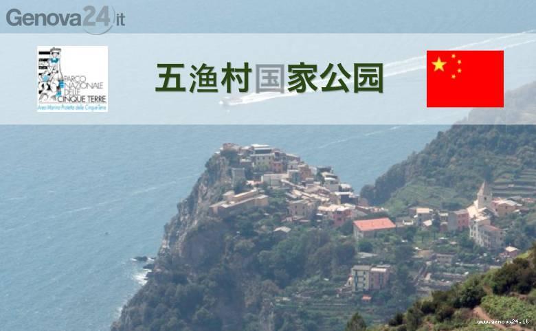 cinque terre in cinese