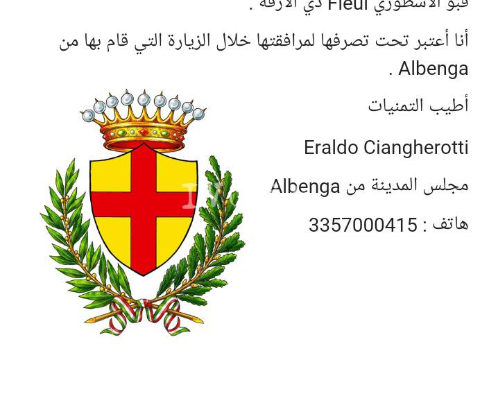 Lettera Ciangherotti Principessa Araba Alassio