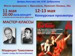 """Il """"Don Chisciotte"""" a Yaroslavl in Russia"""